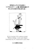 私のボランティア時代のパンフレットの表紙(名称:小さな国際交流協会)